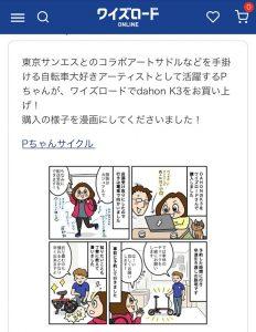 【漫画】DAHON K3購入〜引き渡しまでの流れ〜ワイズロードオンライン〜