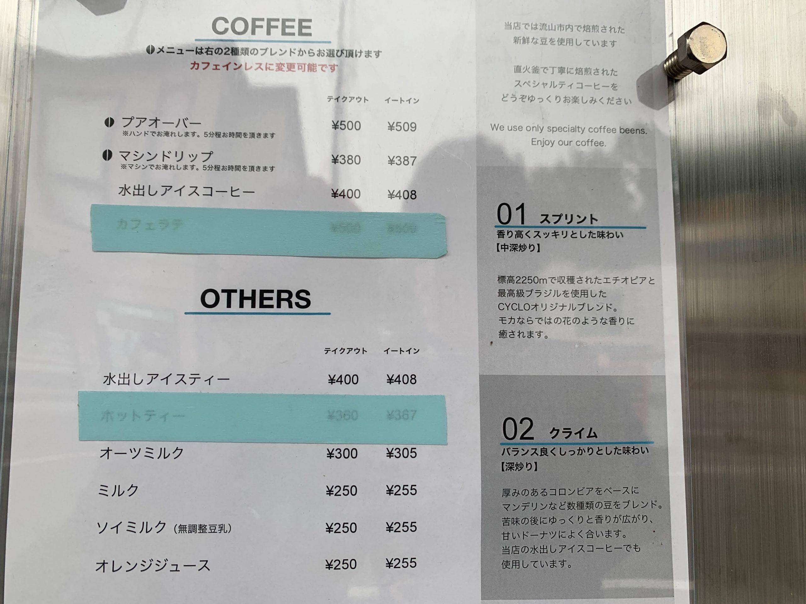 【サイクルラックあり】江戸川CRで行けるドーナツ屋さんのカフェCYCLO!&お隣のタイ&ベトナム料理CHOLONへGO!