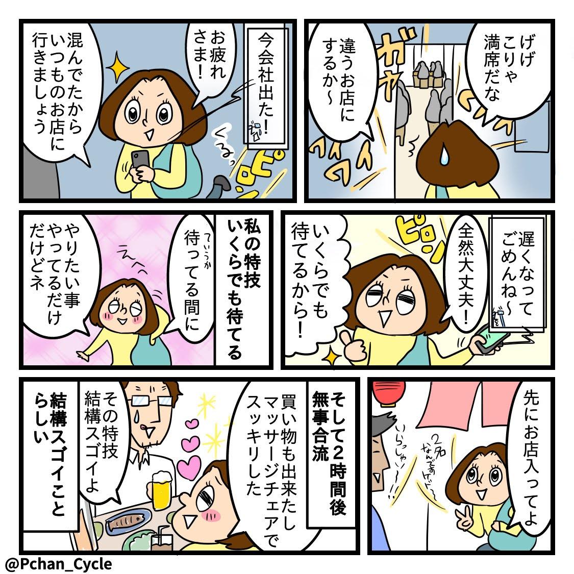 〜待つのは得意〜SNSに投稿しているPちゃんの日常4コマ漫画まとめ
