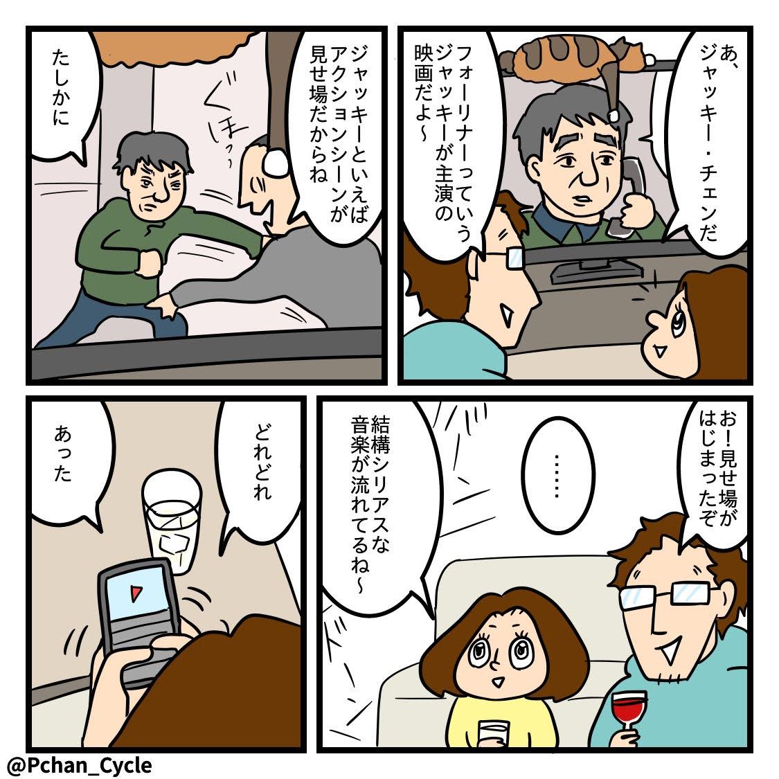 ジャッキーチェン!SNSに投稿しているPちゃんの日常4コマ漫画まとめ