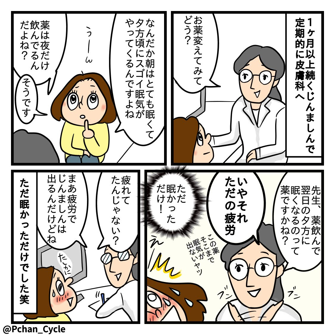 蕁麻疹のつづき〜SNSに投稿しているPちゃんの日常4コマ漫画まとめ