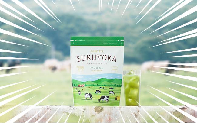 【期間限定クーポンあり】日本初の国産ホエイ100%のプロテインが新発売!『SUKUYOKA』のパッケージのイラストを描きました!